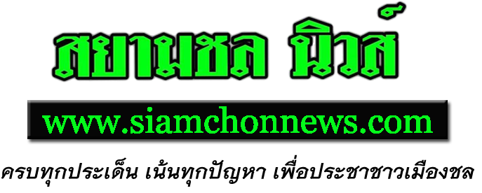 siamchonnews